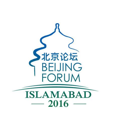北京论坛(2016)・伊斯兰堡首日日程安排