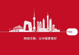 """瓦解网络谣言,争做""""四有""""中国好网民"""