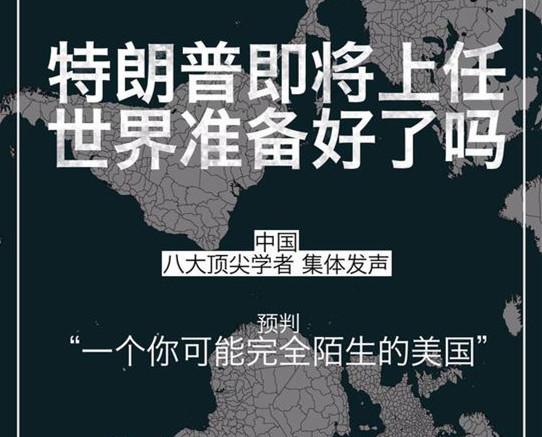 中国八大顶尖学者把脉2017