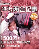 北京寻人口解压良方