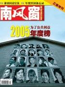 """2005:""""为了公共利益""""榜单"""