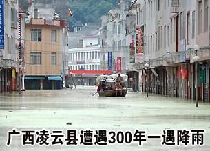 广西凌云县遭300年一遇强降雨天气