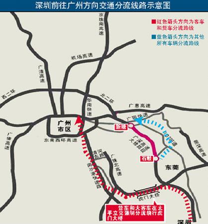 广深高速18日起大修部分路段实行单向全封闭