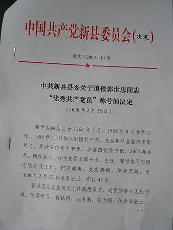 河南新县计生委主任饮酒过度死亡被记三等功