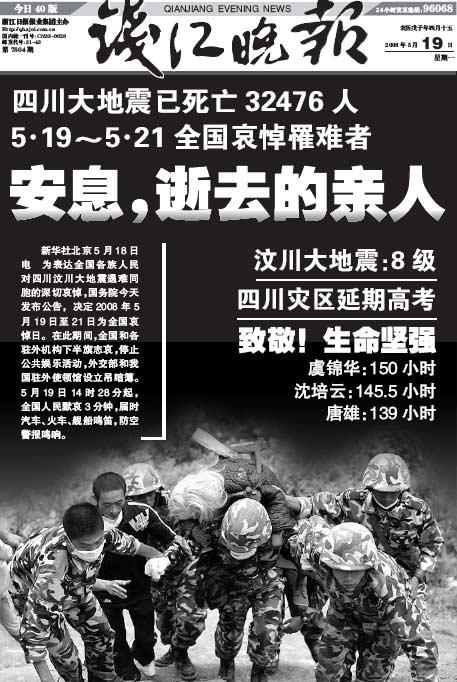图文:2008年5月19日钱江晚报头版版式