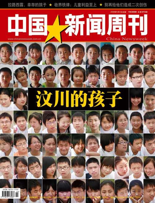 中国新闻周刊2008019封面
