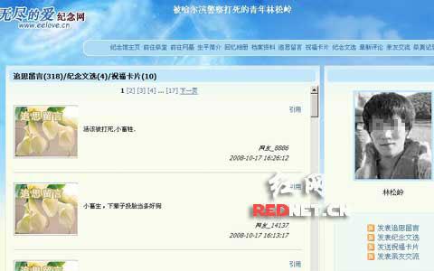 警察打死人案续:网上出现林松岭纪念馆(图)