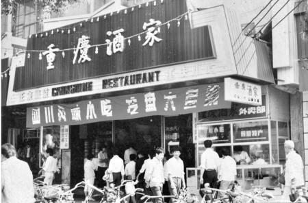 第一家川菜馆开业时空调吹出冷气都是辣的