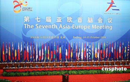 亚欧首脑会议重点讨论国际金融问题