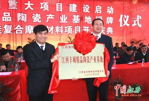 江西省人民政府副省长洪礼和代表省政府向丰城精品