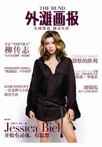 外滩画报2009001期封面