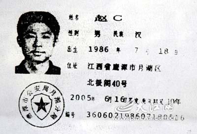 赵C姓名权官司二审判决要求更改名字