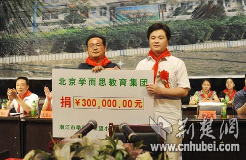 北京学而思教育集团向潜江老区捐建希望小学