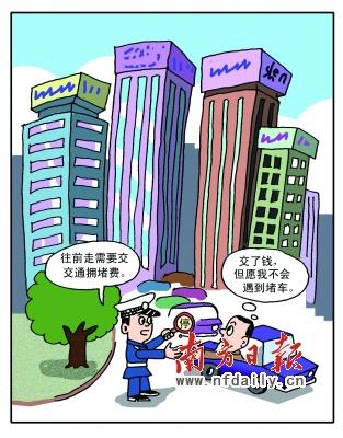 广州暂不考虑征收交通拥堵费
