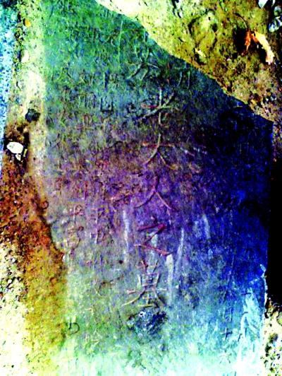 人行道树木下出现残缺墓碑(组图)