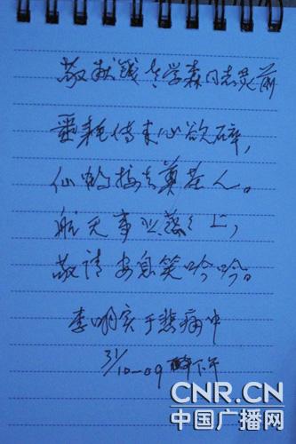 航天一院第三任院长李明实写悼词哀悼钱学森