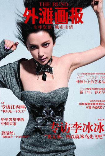外滩画报2010006期封面
