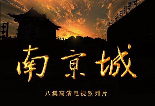 八集纪录片《南京城》将于3月12日在央视播出