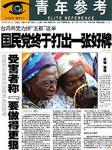 """台湾两党力拼""""五都""""选举国民党终于打出一张好牌"""