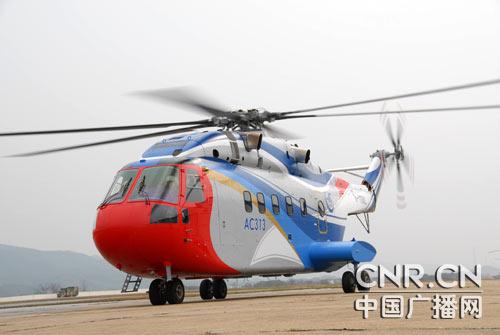 中国首架大型民用直升机AC313首飞成功