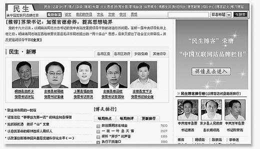 江西南丰县委书记等72名官员开博客引发关注