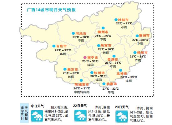 广西主要城市天气预报图-广西气象台继续发布暴雨橙色预警 今日仍有