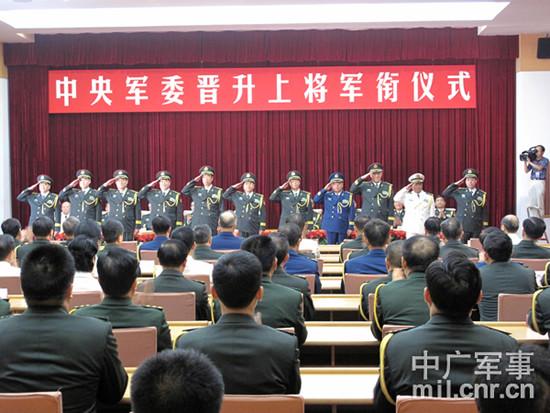 北京兰州南京成都军区司令员等11人晋升上将