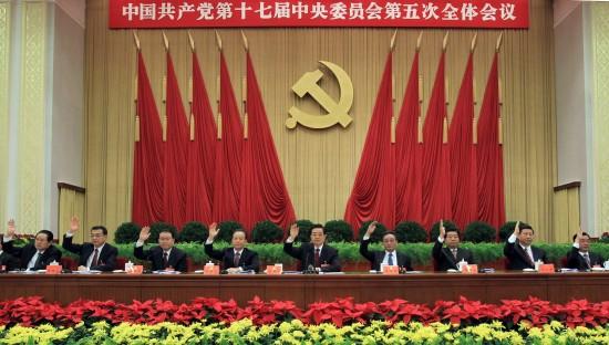 中共17届5中全会公报公布要求全面推进改革
