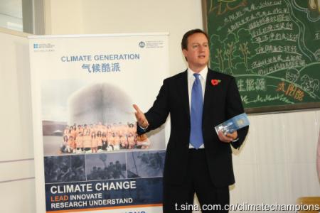 英国首相大卫・卡梅伦启动英国大使馆文化教育处气候酷派世博遗产项目。