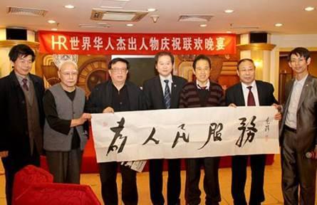 世界华人经贸文化发展论坛在京隆重召开