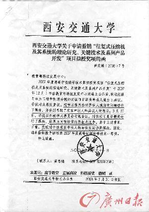西安交大对撤销李连生奖项的申请函。