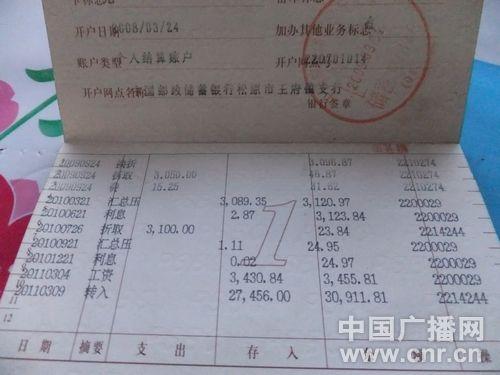 据中国之声《新闻晚高峰》报道,3月9日一大早,十几辆车突然开进吉林省前郭县王府站镇青龙山村,车上急下来了几十个人,挨家挨户往农民家里送钱。   可奇怪的是,农民们却锁起了大门,拒绝送钱的人进屋,好不容易被送到农民手里的钱又被扔到了马路上。   听上去像一幕奇怪的闹剧,这一切究竟是怎么发生的呢?   陌生人闯入送钱   3月9日一大早,村民丁红娟突然听到院子里的狗狂叫起来。   我家的狗就不是好声的叫,我就下地了,等我穿鞋下地,八、九个人就进屋了。   闯进屋的人丁红娟都不认识。我就问你们干啥的?他