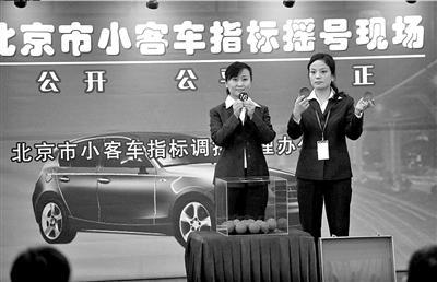 1月26日北京进行了首次小客车摇号。这期作废的指标将自动滚入到7月份的摇号池中。(资料图片)本报记者张斌摄