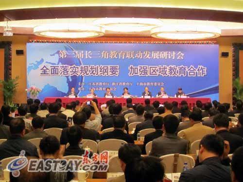 长三角教育联动会议在沪举行 江浙沪高校学分
