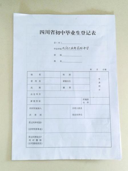 现在都2011年了初中还要出身填家庭毕业?南宁初中私立广西图片