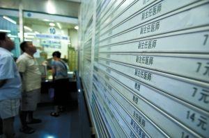"""宣武医院,公示牌上医师的名字已经取消。从昨日起,北京市属21家三级医院开始实行""""不点名挂号""""。周岗峰 摄"""