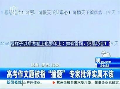 上海多所中学学生考前写过类似高考作文题目