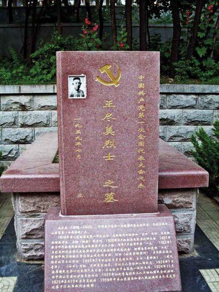 济南革命烈士陵园内的王尽美烈士墓