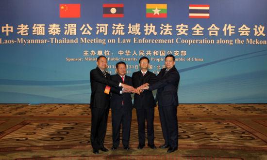 中老缅泰湄公河流域执法安全合作会议在京举行。