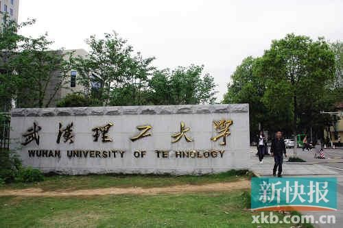 武汉理工大学校门。刘子瑜/摄