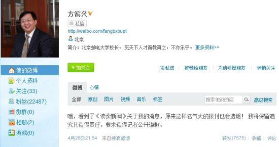 方滨兴新浪微博截图。