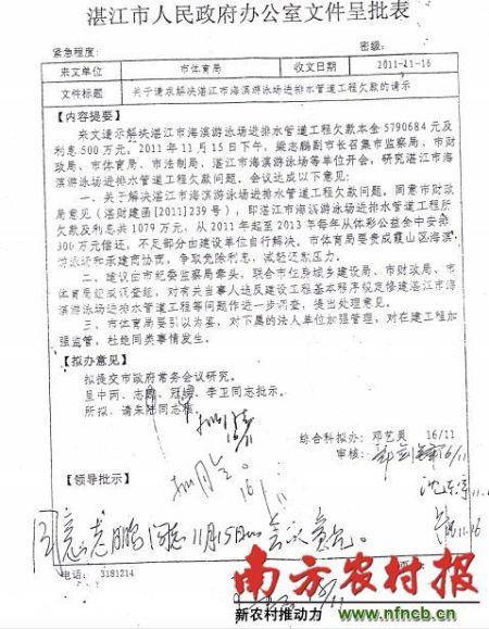 财政收入_河南郑州财政金融学院_湛江市财政收入