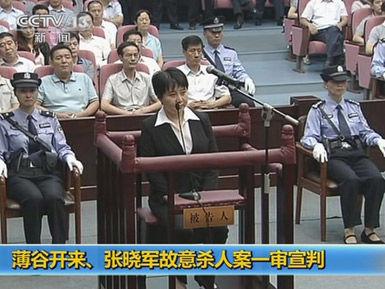 薄谷开来、张晓军故意杀人案一审判决现场。