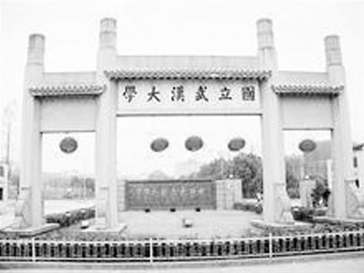 武汉大学标志性校门牌楼将拆除 日后将异地重建