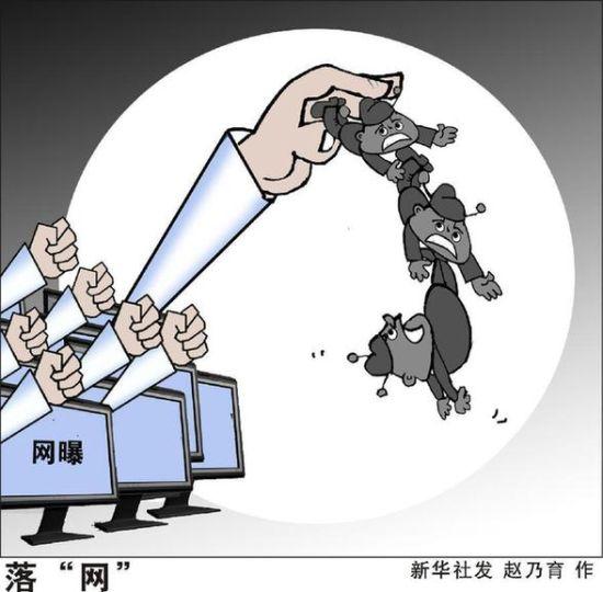 """漫画:落""""网""""新华社发 赵乃育 作"""