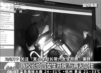 4名女生随后乘电梯上楼找校长。冯姓男子在旅馆开房。冯姓男子带两名女生入住房间。据央视截图