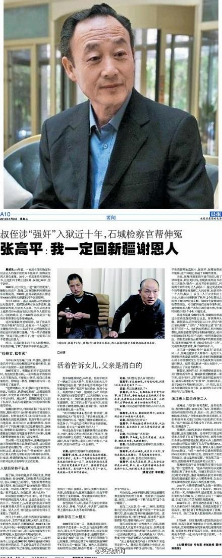 """张飚获评""""全国模范检察官"""""""