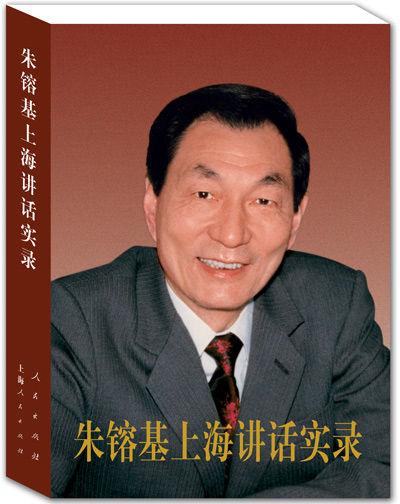 《朱�F基上海讲话实录》封面