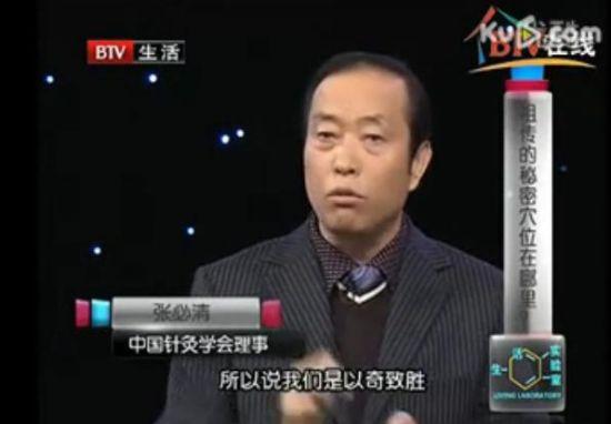 张必清曾做客某卫视节目。(网络视频截图)