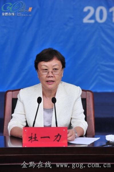 州旅游产业发展大会召开 打造贵州旅游发展升